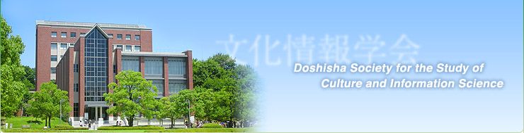 文化情報学会 Doshisha Society for the Study of Culture and Information Science
